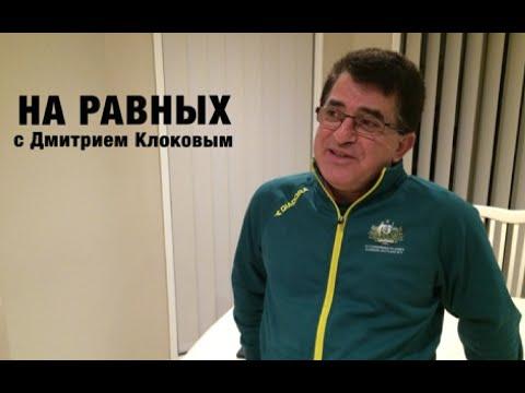 НА РАВНЫХ LIFE с Дмитрием Клоковым / ЮРИЙ САРКИСЯН