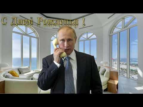Поздравление с днём рождения для Артема от Путина
