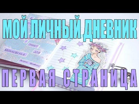 Мой личный дневник - первая страница / Yanika717s diary