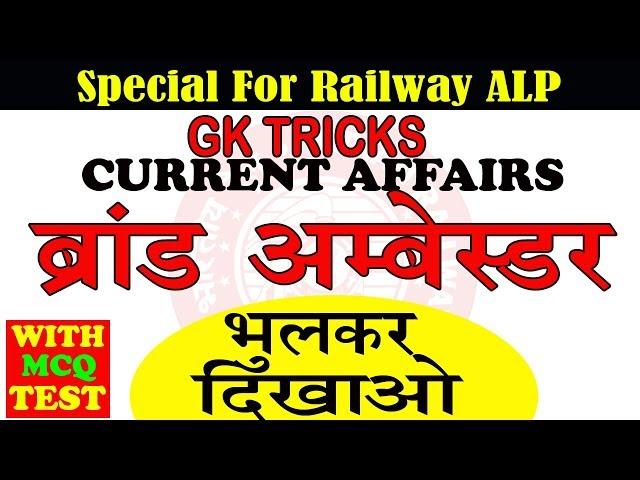 Gk tricks: Latest Brand Ambassador of 2018  in Hindi | Current affairs for Railway ALP Exam 2018