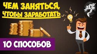 Чем заняться чтобы заработать денег - 10 проверенных вариантов(, 2017-03-07T19:46:35.000Z)