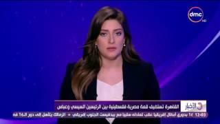 الأخبار - القاهرة تستضيف قمة مصرية فلسطينية بين الرئيس السيسى والرئيس عباس