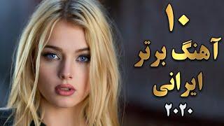 Top 10 Persian Music  Persian Song 2020  گلچین بهترین آهنگ های جدید ایرانی