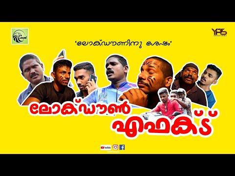 Lockdown Effect Malayalam Comedy Short Film | Parunth Media