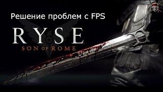 Ryse: Son of Rome | решение проблем с FPS(В данном видео я постараюсь помочь в решении некоторых проблем игры RYSE., 2014-10-11T11:32:53.000Z)