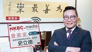 HKBC Media會客室:史立德(精華版)