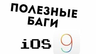 Полезные баги iOS 9
