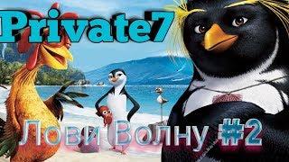 Surf's Up -Лови Волну #2