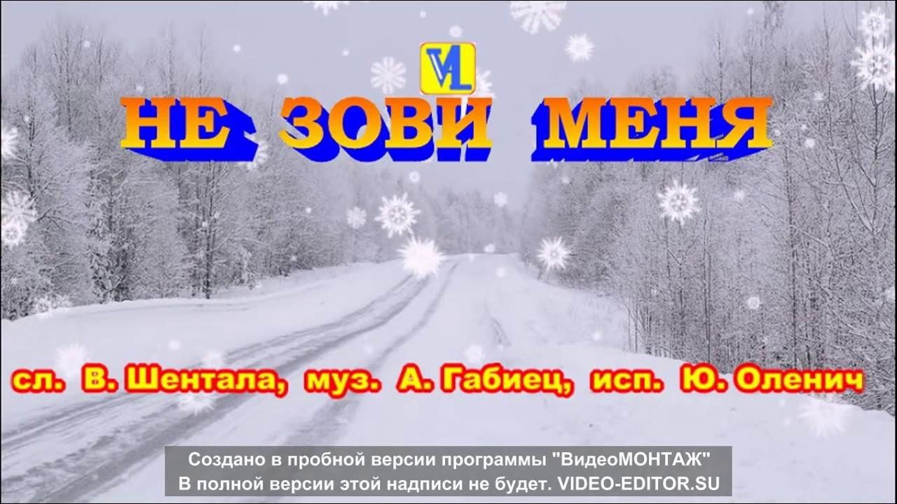 Не зови меня в седую даль, сл  В  Шентала, муз  А  Габиец, исп  Ю  Оленич