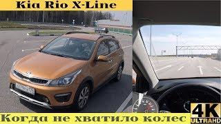 Взял KIA Rio X-Line - плата за моду