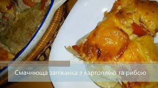 Смачнюща запіканка з картоплею та рибою