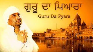 Nachhatar Gill Song - Guru Da Pyara(Full Audio) - Ardaas Karaan   Punjabi Songs 2019   Latest Shabad