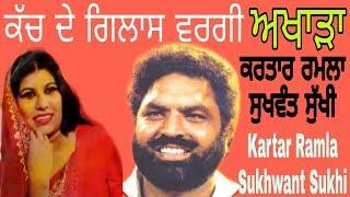 Kach de gilaas vargi Kartar Ramla Sukhwant Sukhi akhada