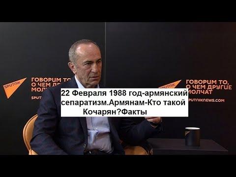 22 Февраля 1988-армянский сепаратизм.Армянам-Кто такой Кочарян?Факты