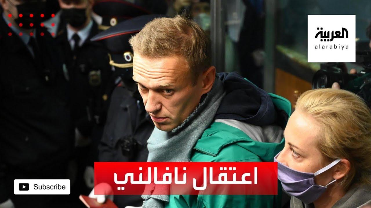 كواليس اعتقال معارض بوتين في المطار  - 15:59-2021 / 1 / 18
