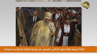Gambar cover السلسلة 100 من الاتصالات على كهنة الكنيسة المصرية واسئلة الشيخ وسام
