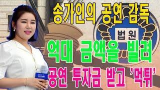 충격! 송가인의 공연 감독은 억대 금액을 빌려 공연 투…