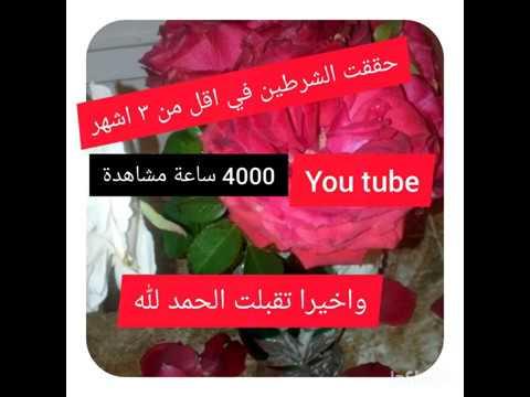 #السر كيفية الحصول على 4000 ساعة مشاهدة و 1000 مشترك.تفعيل تحقيق الربح من اليوتيوب
