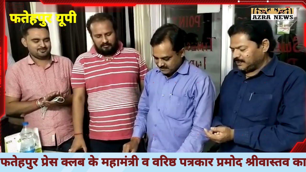 Azra news - जिले के युवा नेताओं ने मनाया वरिष्ठ पत्रकार प्रमोद श्रीवास्तव का जन्मदिन।