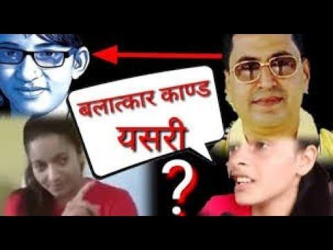 निर्मला पन्त हत्याकाण्ड बमदिदिबहिनीनै मुख्य दोषि, भेटियो यतिठूलो प्रमाण| Nirmala Panta