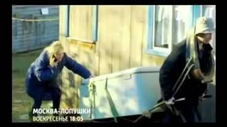 Москва - Лопушки (2014) трейлер