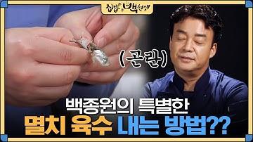 발상의 전환, 백쌤의 초간단 ′멸치 육수′ 내는 법! 집밥 백선생 23화