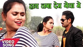 VIDEO ~ हाथ लगा देब गेधा में ~ Rajendra Lal Yadav ~ दम बाटे हमरा लबेदा में ~ Bhojpuri Hit Song 2018