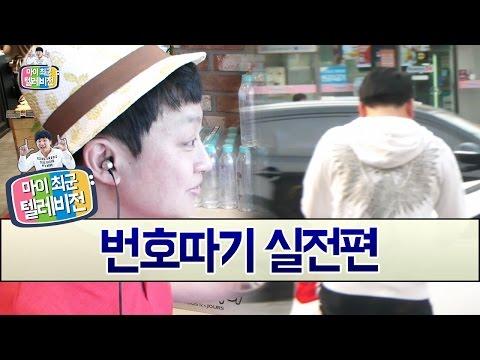 마이 최군 텔레비전 E29 [번호따기 실전편] - KoonTV