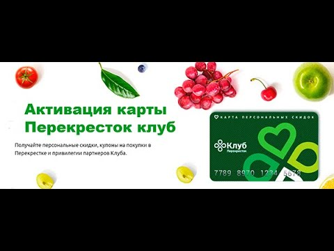 Активация карты 💳 Перекрёсток клуб на My.perekrestok.ru