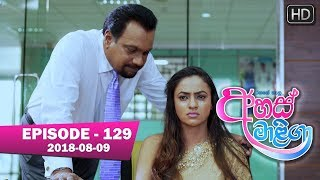 Ahas Maliga | Episode 129 | 2018-08-09