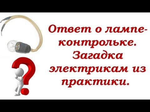 Ответ о лампе-контрольке. Загадка из практики.