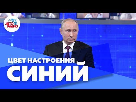 Прямая линия с Путиным 2019 / Пародия на «Цвет Настроения Синий»