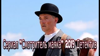 Сериал Смотритель маяка 2019 детектив фильм на канале НТВ 12 серий Трейлер-анонс