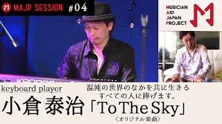 MAJPミュージシャンコラボ演奏 #4「To The Sky」 / 小倉 泰治