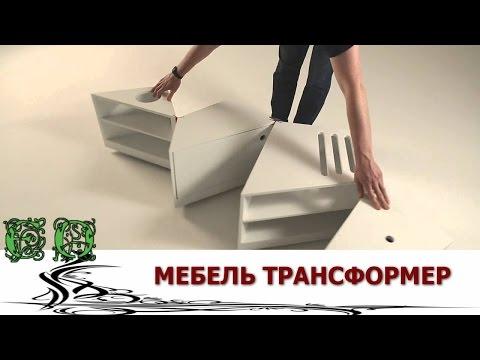 видео: Мебель трансформер