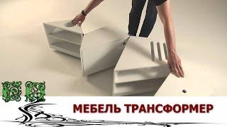 Мебель трансформер(Интересные и вдохновляющие идеи для Вашего дома http://vk.cc/3mjOJK Мебель трансформер оригинальна, и не стандартн..., 2012-02-25T16:24:04.000Z)