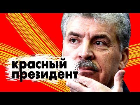 Что если Грудинин станет президентом России?