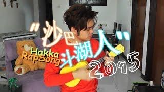 沙巴斗湖人 HAKKA RAP SONG 2015 - mumu ngui