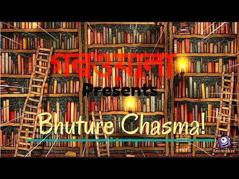 Bhuture Chashma By Syed Mustafa Siraj (Sunday Suspense Style Audio Series)