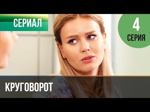 ▶️ Круговорот 4 серия   Сериал / 2017 / Мелодрама
