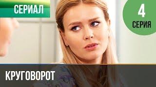 Круговорот 4 серия | Сериал / 2017 / Мелодрама