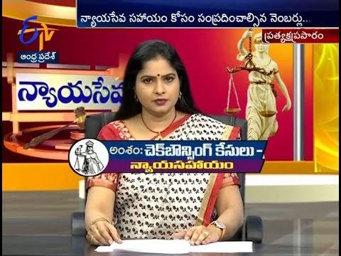 Cheque Bouncing Cases - Legal Solutions | Nyaya Seva | 25th February 2017 | ETV Andhra Pradesh