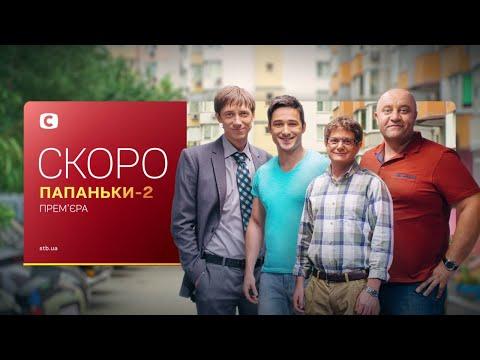 Беззаботный холостяк и король вечеринок в сериале Папаньки   Дизель Студио, новые приколы 2020