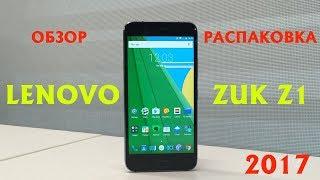 распаковка и обзор LENOVO ZUK Z1! Актуального даже в 2017 году!