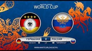 Чемпионат Мира Полуфинал Германия 2 3 Россия Обзор матча