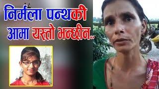 निर्मला पन्तकी आमा यस्तो भन्छीन || Kanchanpur-Nirmala Pantha-Ghatana || Aone Television