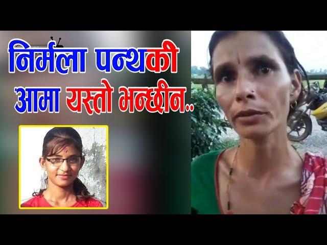 ??????? ?????? ??? ????? ?????? || Kanchanpur-Nirmala Pantha-Ghatana || Aone Television