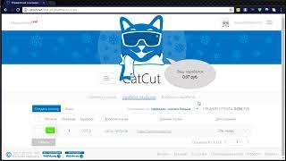 Заработок в автомате на CatCut bot 2017