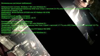 видео Системные требования Resident Evil: Revelations