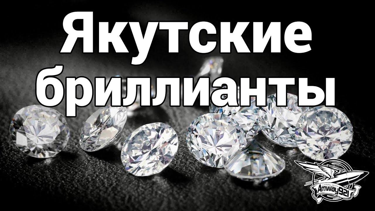 Якутские бриллианты откроют торговую точку в Азербайджане ... | 720x1280